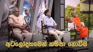 Doramadalawa - (2020-06-01) | ITN Thumbnail