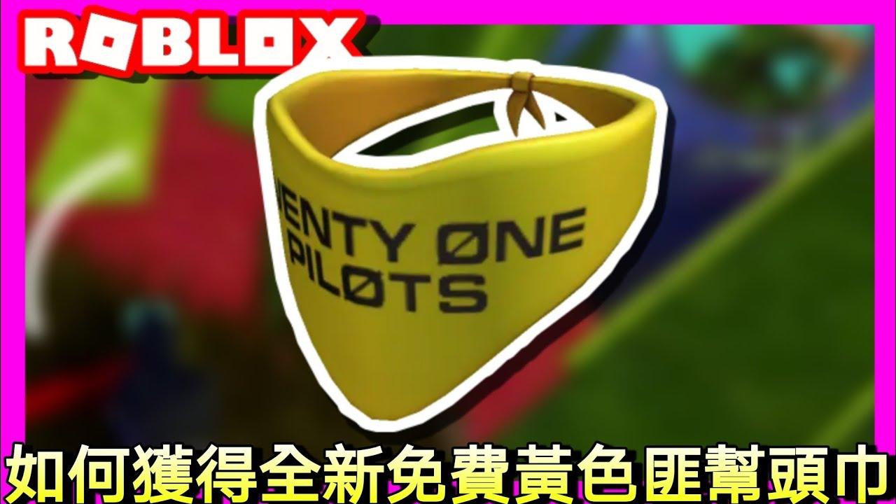【ROBLOX活動】如何獲得全新免費21飛行員TOP活動黃色匪幫頭巾!中等難度😢