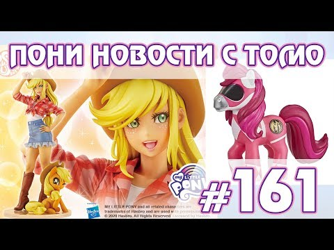 Коллекция кроссоверов и фигурка Эпплджек - Новости My Little Pony - выпуск 161