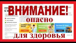 Увага!! Сім'я Бровченко рекламує небезпечний товар! NL energy/ увага шахраї