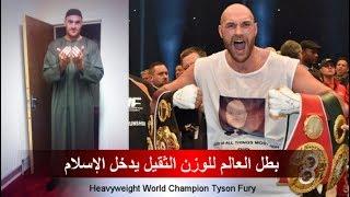 بطل العالم في الملاكمة تايسون فيوري يعلن إسلامه وسط ترحيب مسلمي أمريكا - Tyson Fury Becomes a Muslim