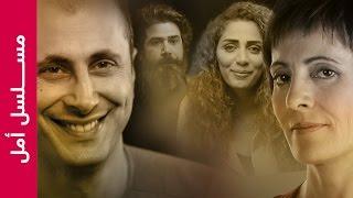 مسلسل أمل - الحلقة الثامنة: الإنتقام  - | Amal ᴴᴰ |