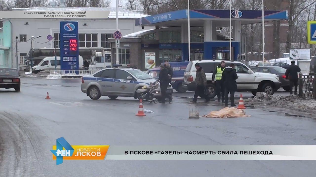 Новости дня в россии и мира