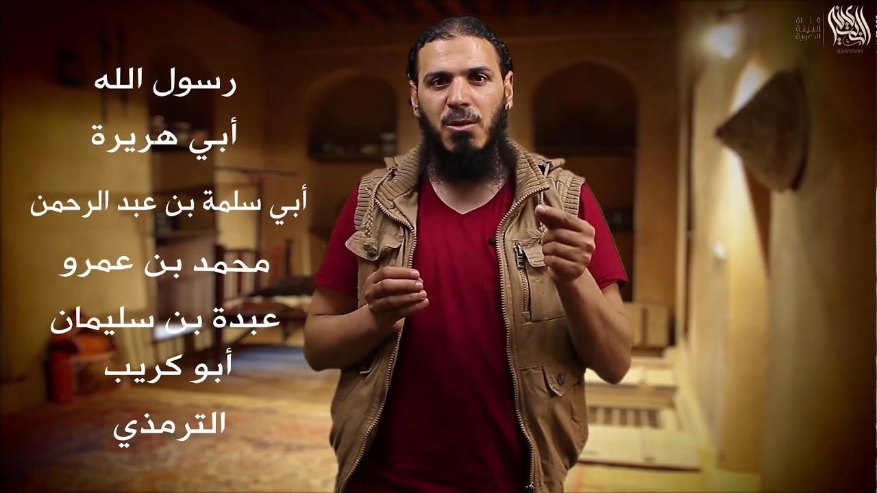شرح علم الحديث - الدرس الثاني - محمد أبو الوفا