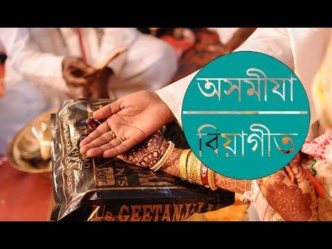 Wedding Music (Assamese) - 12 | অসমীয়া বিয়ানাম - ১২ | Assamese Biya Naam