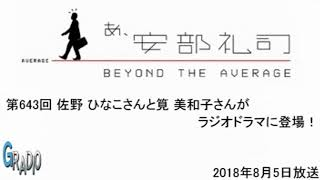 佐野 ひなこさんと筧 美和子さんがラジオドラマに登場!』 旅行代理店か...