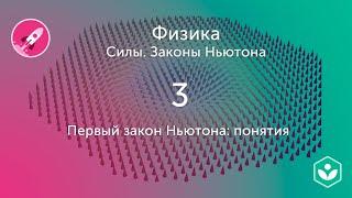 Первый закон движения Ньютона: понятия (видео 3) | Силы. Законы Ньютона | Физика