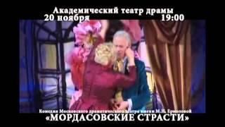 Мордасовские страсти Thumbnail