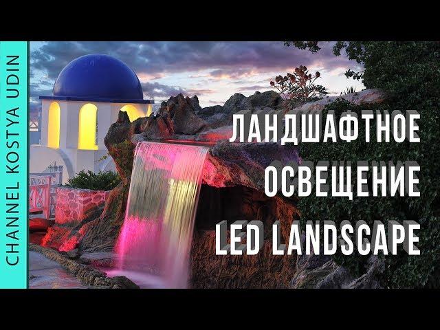 Освещение для водоёма (#LANDSCAPE) Ландшафтное освещение, дизайн