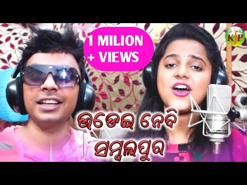 Udei Nebi Sambalpur || Mantu Chhuria & Asima Panda || Full Studio Version Video Songs 2018