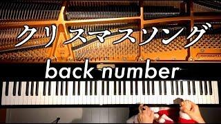 クリスマスソング/back Number/バックナンバー/Christmas Song/ピアノカバー/Piano Cover/弾いてみた/CANACANA