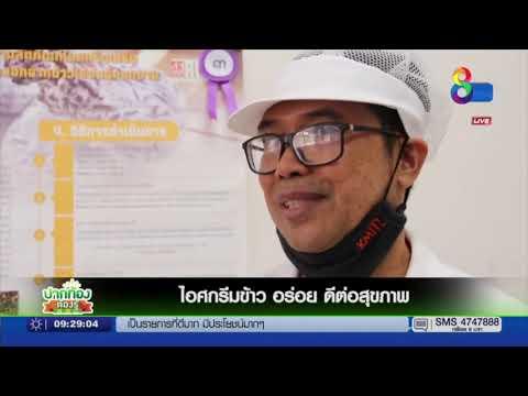 ไอศกรีมเพื่อสุขภาพ อาจารย์สมพร นพเกื้อ เสนอข่าวโดยทีวีช่อง 8