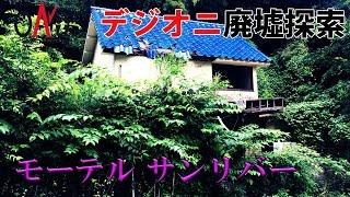 【デジオニ廃墟探索】 モーテル サンリバー 「京都府」 殺人事件のあった廃モーテル