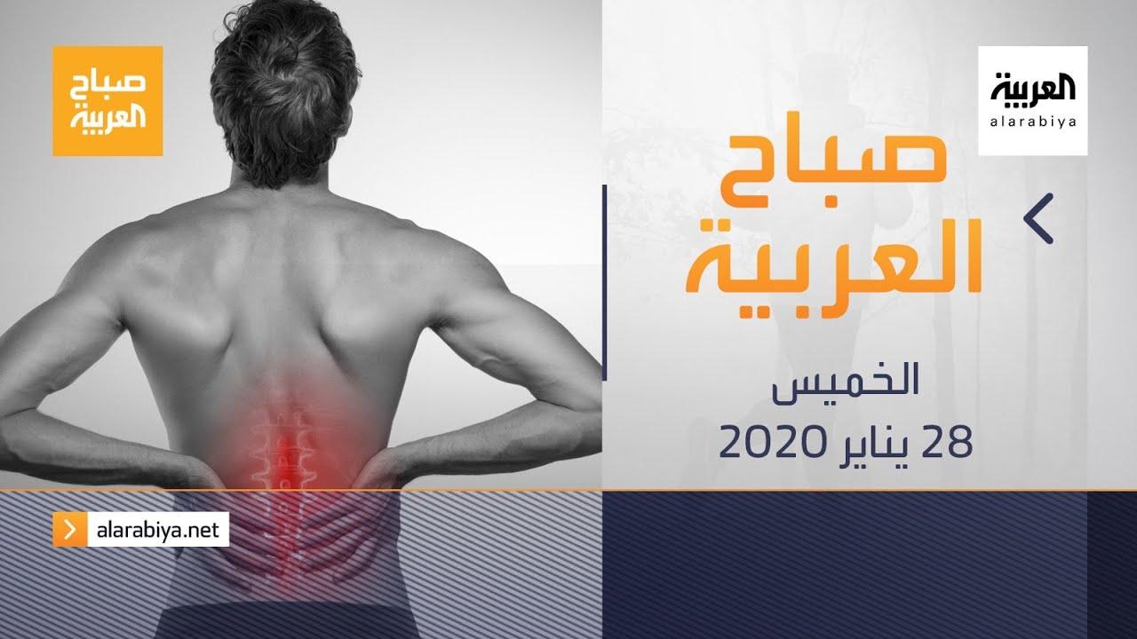 صباح العربية الحلقة الكاملة | أحدث علاجات آلام الديسك بدون جراحة باستخدام الليزر  - نشر قبل 4 ساعة