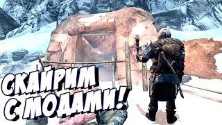 SKYRIM - ПРОХОЖДЕНИЕ И ВЫЖИВАНИЕ В СКАЙРИМ! #5 The Elder Scrolls V: Skyrim Special Edition