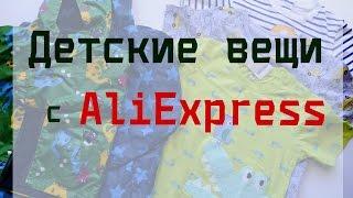 Детские вещи с Алиэкспресс | Одежда для мальчиков | Обзор курток на весну и футболок