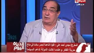 مجدي أحمد علي : السيسي المسئول عن أحوال السينما في مصر - E3lam.Org