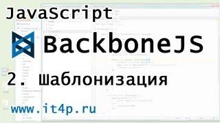 Undersocre & Backbone JavaScript Templater, краткий урок и быстрый старт