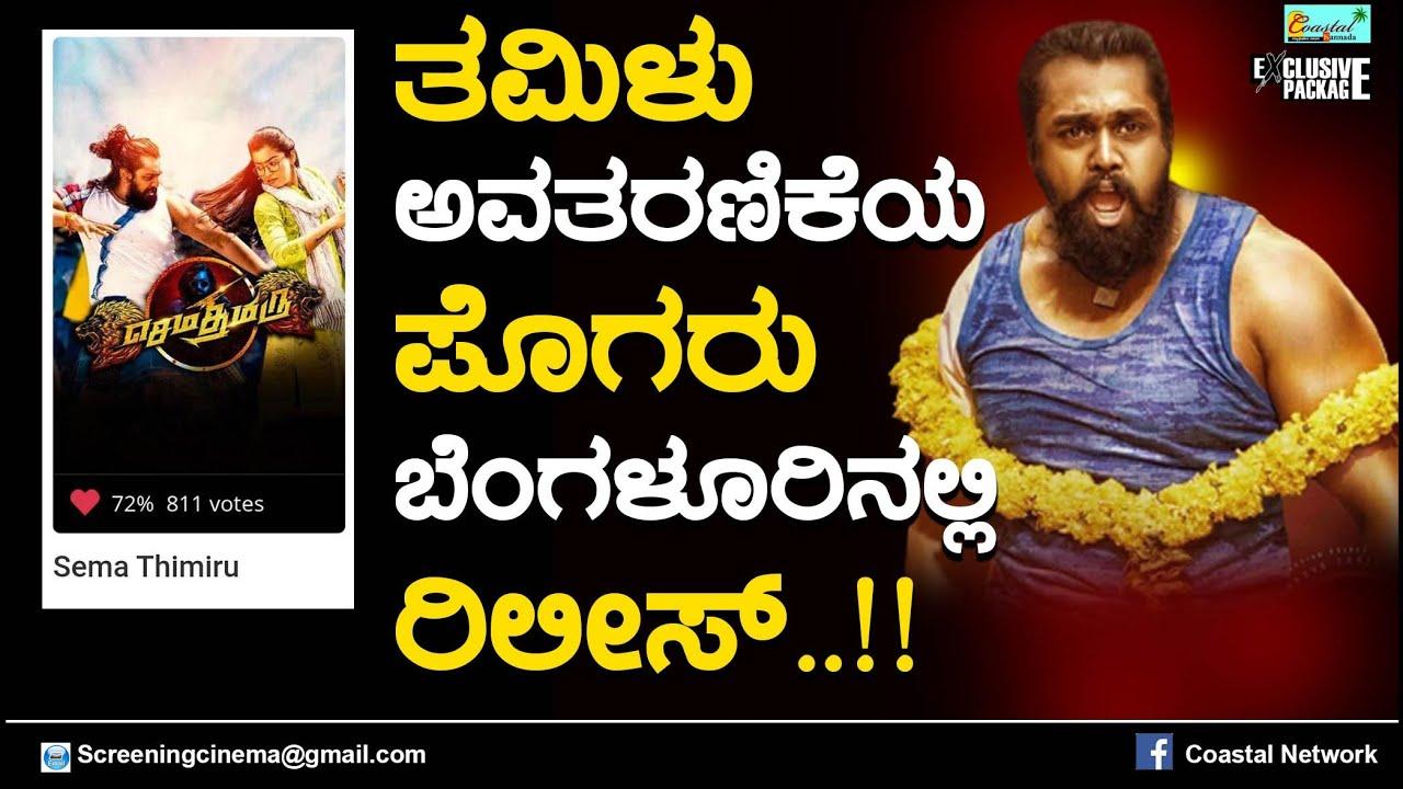 ಬೆಂಗಳೂರಿನಲ್ಲಿ ತಮಿಳಿನ ಪೊಗರು ರಿಲೀಸ್ Pogaru Release in Bangalore - Sapna theater & Balaji theater