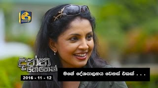 Danna Kenek | Interview with Dilhani Ekanayake - 12th November 2016
