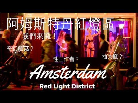 【阿姆斯特丹紅燈區】【Amsterdam Red Light District】我們來囉!【英國留學生活】【旅遊篇】抽大麻?奇幻蘑菇?性工作者?到底會跟我們擦出什麼樣的火花呢? Episode 1