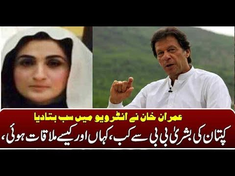 Imran Khan's Reveal On His 'Marriage No 3' In Interview | 12 January, 2018
