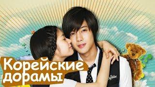 ТОП 10 Лучшие Корейские Дорамы №2