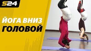Антигравити йога с нуля | Sport24