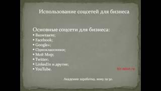 видео Возможности социальных сетей