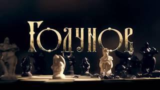 Годунов 1, 2, 3, 4, 5, 6, 7, 8, 9, 10, 11, 12, 13, 14, 15, 16 серия (2018) Драма анонс