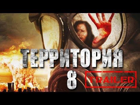 Территория №8 HD 2013 (Фантастика) / Territory №8 HD | Трейлер на русском