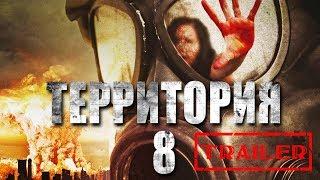 Территория №8 HD (2013) / Territory №8 HD (фантастика) Trailer