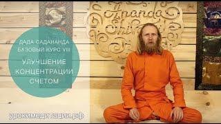 Медитация для начинающих. Обучающее видео № 8. УЛУЧШЕНИЕ КОНЦЕНТРАЦИИ СЧЕТОМ.