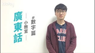 KKday【港澳超級攻略】廣東話小教學(數字篇)