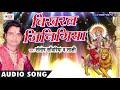 2017 का सबसे हटी देवी भजन !! Bikharal Jinigiya  !!  बिखरल जिनिगिया  !!  Santosh  Sawariya  ,