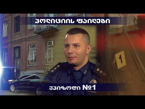 პოლიციის ფაილები - მკვლელობა ბარნოვის ქუჩაზე (პირველი ეპიზოდი)