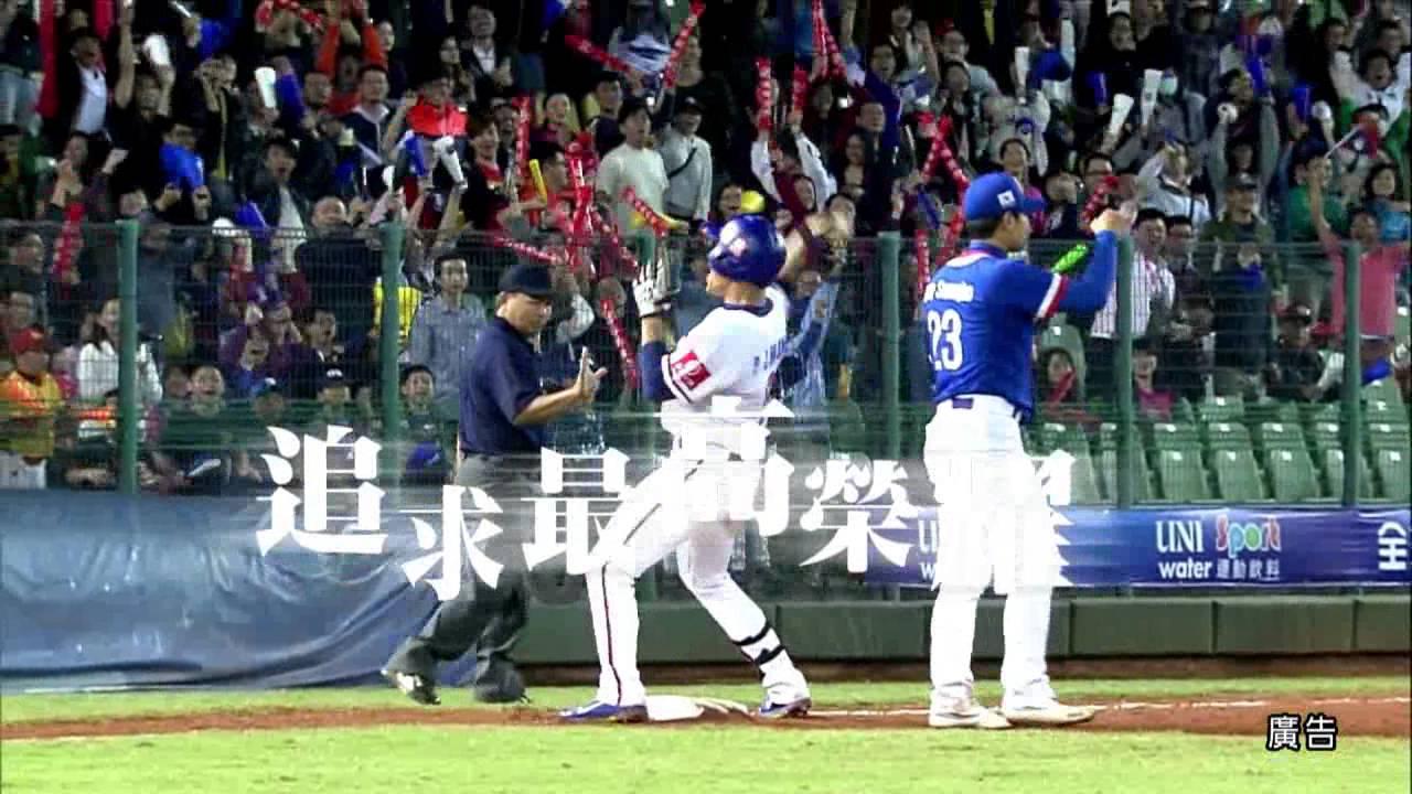 2015世界12強棒球錦標賽 - 中華有你篇 - YouTube