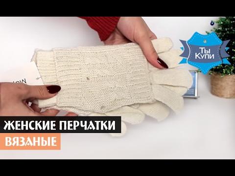 Перчатки Женские   Вязание Спицами (Knitted Gloves for Women .