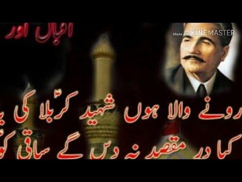 Allama Iqbal Karbala Shayari