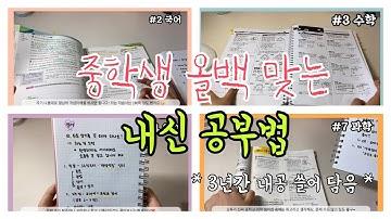 중학교 내신 올백맞는‼️ 공부법🍀/ 내신 공부법 / 공부비법 / 성적 올리고 싶은 사람?!