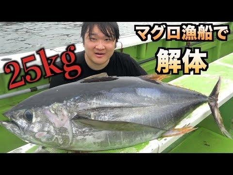 【漁船で解体】釣りたての25kgのマグロの解体が鬼畜レベルだった件。。。