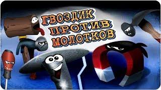 Гвоздик и Магнит ПРИКЛЮЧЕНИЕ друзей Мультик Игра для детей