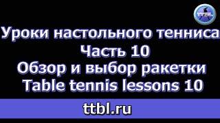 Уроки настольного тенниса Часть 10 Обзор и выбор ракетки Table tennis lessons 10(В видео уроке рассказывается о том, на какие классы делятся ракетки для настольного тенниса и чем руководст..., 2014-08-06T18:34:34.000Z)