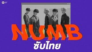 [THAISUB] Numb (순수의시대) - CIX