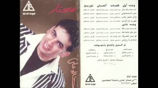 Download Khalid Ali - 7abetak / خالد على - حبيتك MP3 song and Music Video