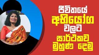 ජීවිතයේ අභියෝග වලට සාර්ථකව මුහුණ දෙමු   Piyum Vila   25 - 05 - 2021   SiyathaTV Thumbnail