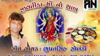 Jivantika Ma No Thal || 2019|| Bhupatsinh Soang