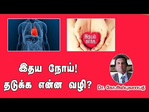 இதய நோய்! தடுக்க என்ன வழி? How to prevent heart disease naturally?