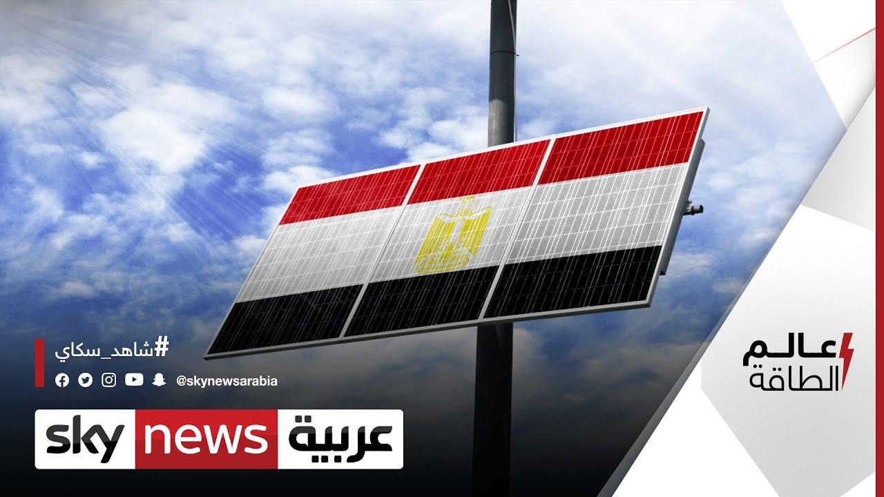 مصر تتوسع في استخدام الطاقة المتجددة لتحلية المياه | #عالم_الطاقة  - 21:54-2021 / 6 / 13