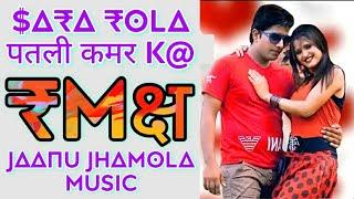 1️⃣6️⃣0️⃣ - Sara Rola Patli Kamar Ka reMix # JaaNu JhaMoLa Music # Ramkesh Jiwanpurwala & Anu Kadyan